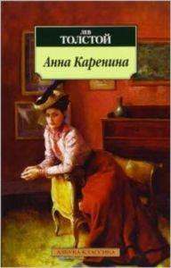 Anna Karenina (Rusça)