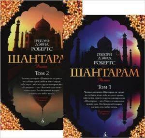 Shantaram (2 Volumes)