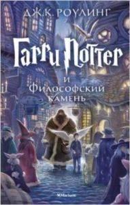 Harry Potter and the Philosopher's Stone (Rusça)