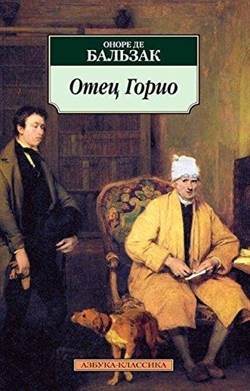 Old Goriot (Russian Edition)