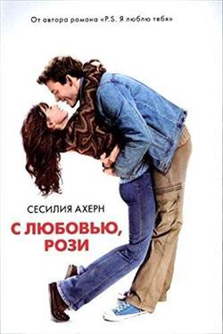 With Love, Rosie