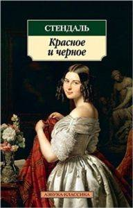 The Red And The Black (Russian Ed.)
