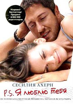 P.S. I Love You (Russian)