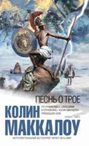 Song Of The Troy (Russian Edition)