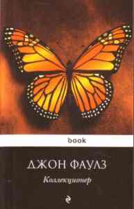 Collector (Russian Edition)