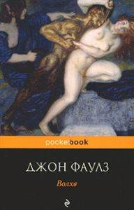 The Magus (Russian Edition) PB