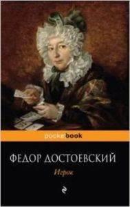 The Gambler (Igrok)