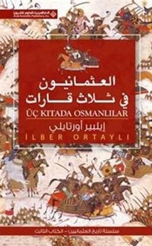 Üç Kıtada Osmanlılar(Arapça)