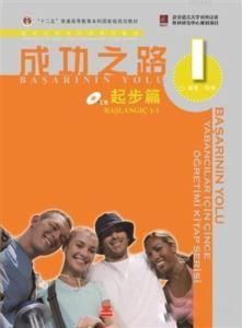 Başarının Yolu - Yabancılar İçin Çince Öğretimi Kitap Serisi; Başlangıç 1-1