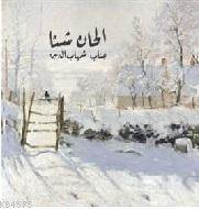Elhan-I Şita; Türkçeden İslam'a Giriş