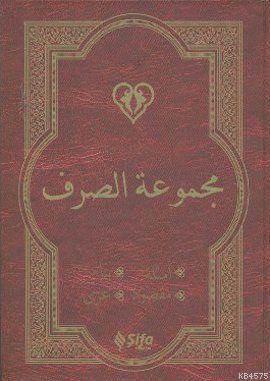 Mecmuat'üs-Sarf (Arapça Versiyon); Emsile, Bina, Maksud, İzzi