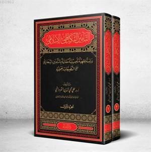 Et-Te'min Et-Tekafuli El-İslami 1-2
