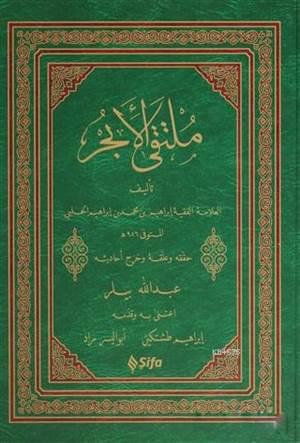 Mülteka (Arapça)
