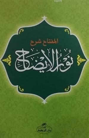 El Miftah-Şerhu Nuru'l İzah