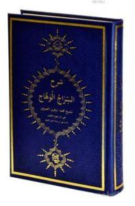 Şerh-İ Siracul Vehac (Arapça)