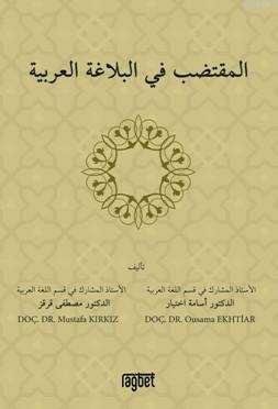 El Muktedabu Fil Belağati Arabiyyeti
