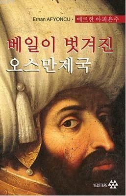 Peçesi Düşen Osmanlı (Korece)