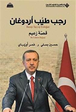Recep Tayyip Erdoğan … The Story Of A Leader (Arapça)