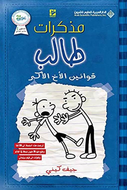 Diary Of A Wimpy Rodrick Rules (Arapça)