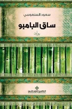 The Bamboo Stalk (Arapça)