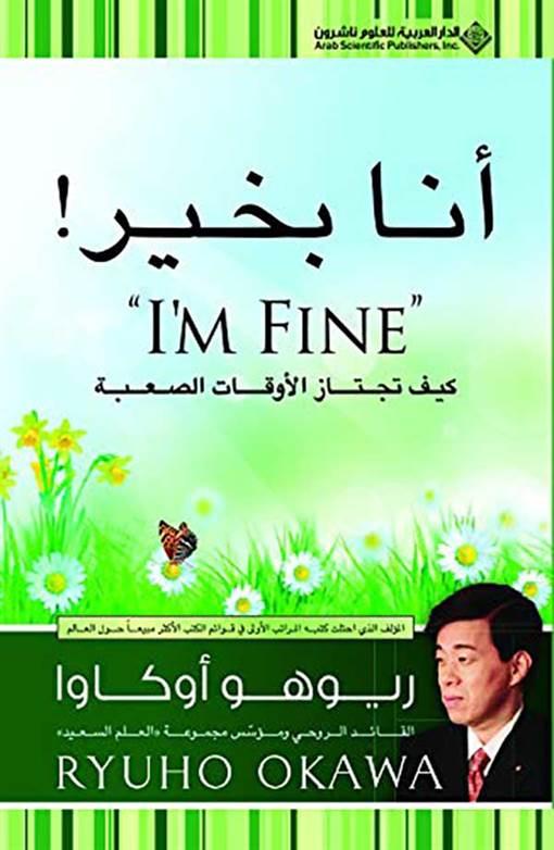 I'M Fine (Arapça)
