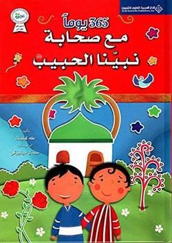 Peygamberimin Arkadaşları (Arapça)