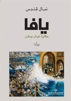 Yafa (Arapça)