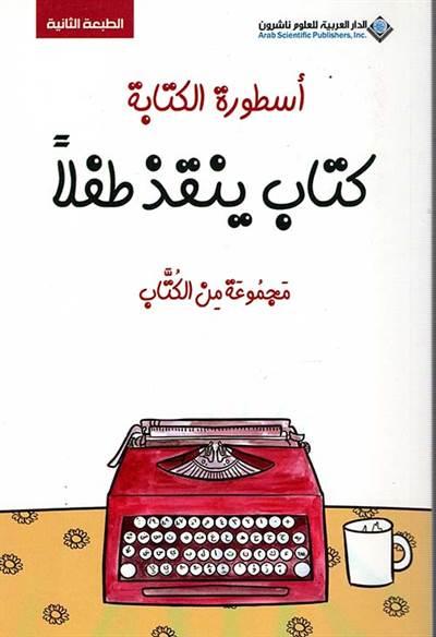 The Legend Of Writing (Arapça)