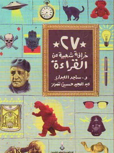 The 27 Myth Of Popular Reading (Arapça)