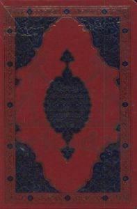 Kuran-ı Kerim (Bilgisayar Hatlı-Şamua-Yaldızlı-4 Renk Fermuarlı)