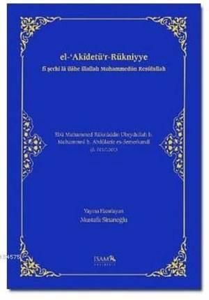 El-Akidetü'r-Rükniyye Fi Şerhi La İlahe İllallah Muhammedün Resulullah
