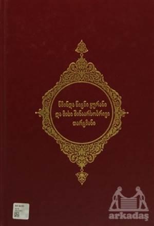 Kur'an-I Kerim Ve Açıklamalı Meali (Gürcüce)