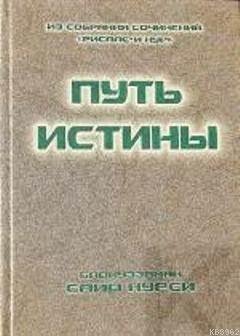 Sünnet-İ Seniyye Risalesi (Rusça-Büyük Boy)