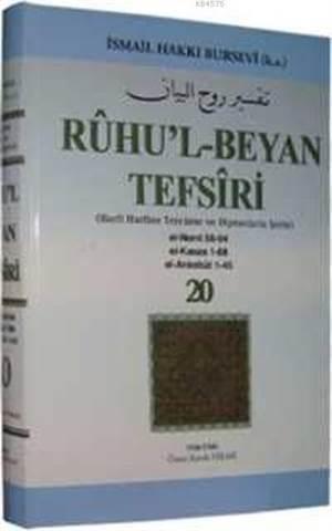 Rûhu'l Beyan Tefsiri 20. Cüz (Ciltli-Şamua); Harfi Harfine Tercüme Ve Dipnotlarla Şerhi