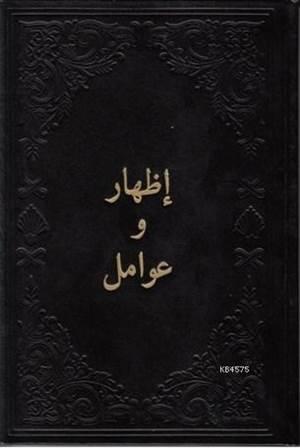 İzhar Ve Avamil