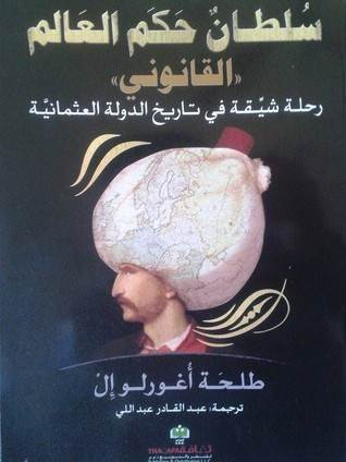 Dunyaya Hukmeden Sultan Kanuni (Arapça)