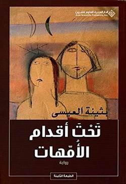 Under Mother'S Feet (Arapça)