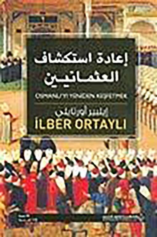 Osmanlı'Yı Yeniden Keşfetmek (Arapça)