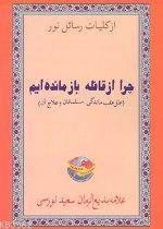 Hutbe-İ Şamiye (Afganca)