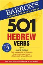 501 Hebrew Verbs ( ...