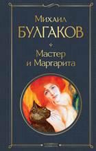Master and Margari ...