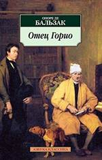 Old Goriot (Russia ...