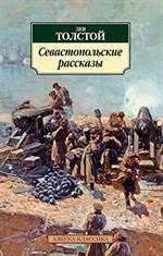 Sevastopol Stories ...