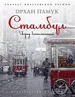 Istanbul: Memories ...