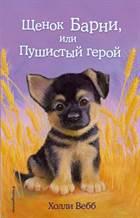 The Secret Puppy