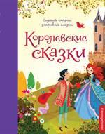 Royal Fairy Tales  ...