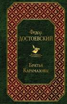The Karamazov Brot ...
