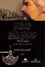 Yavuz (Arapça)