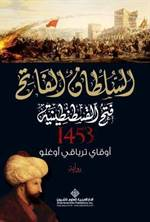 Kuşatma 1453 (Arap ...