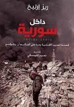 Inside Syria (Arap ...